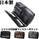 日本製 セカンドバッグ クラッチバッグ メンズ 100万円 200万円...
