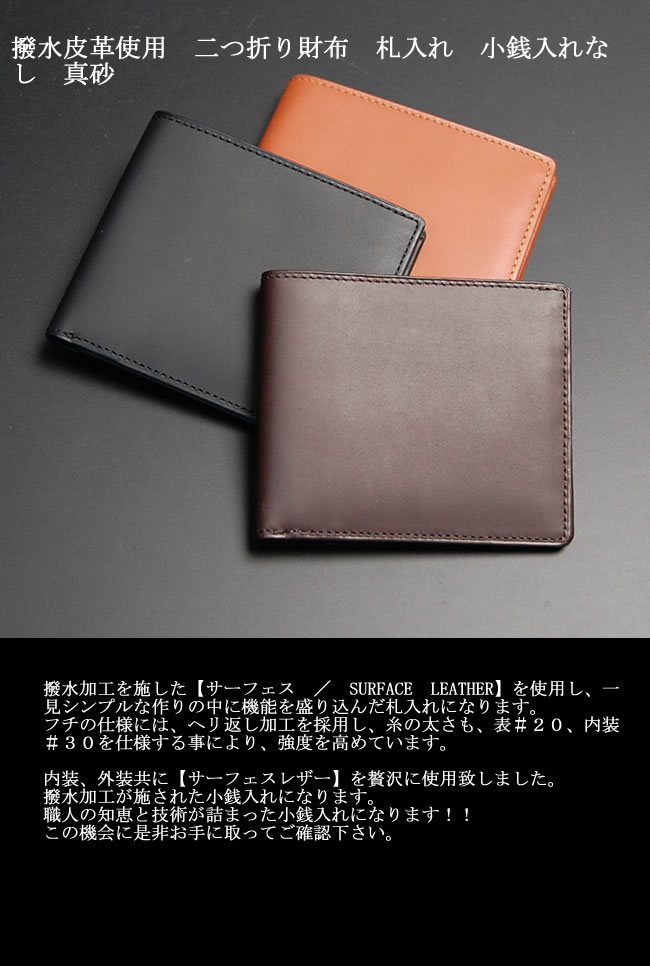 財布 メンズ 二つ折り 薄い 日本製 二つ折り財布 小銭入れなし カード たくさん カード6枚 薄型 スリム 本革 レザー 革 二つ折り サイフ メンズ財布 男性用財布 紳士用財布 サーフェス 眞砂