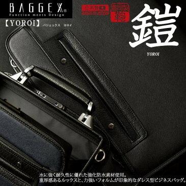 ビジネスバッグ メンズ ダレス型バッグ 日本製 日本製 豊岡製鞄 豊岡 かばん 防水 合成皮革 ショルダー付属 ビジネス トート メンズ ブリーフケース ブリーフバッグ レザー 自立 大容量 ビジネスバック 出張 ブリーフ 鞄 バッグ 38cm BAGGEX 鎧(ヨロイ)ブラック