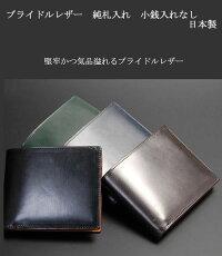 03d4ed40355a 財布メンズ二つ折り ダレスリュック 日本製 二つ折り財布 マチ拡張 小銭 ...