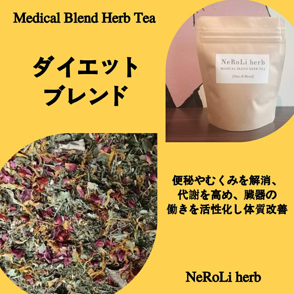 茶葉・ティーバッグ, ハーブティー B190g NeRoLiherb