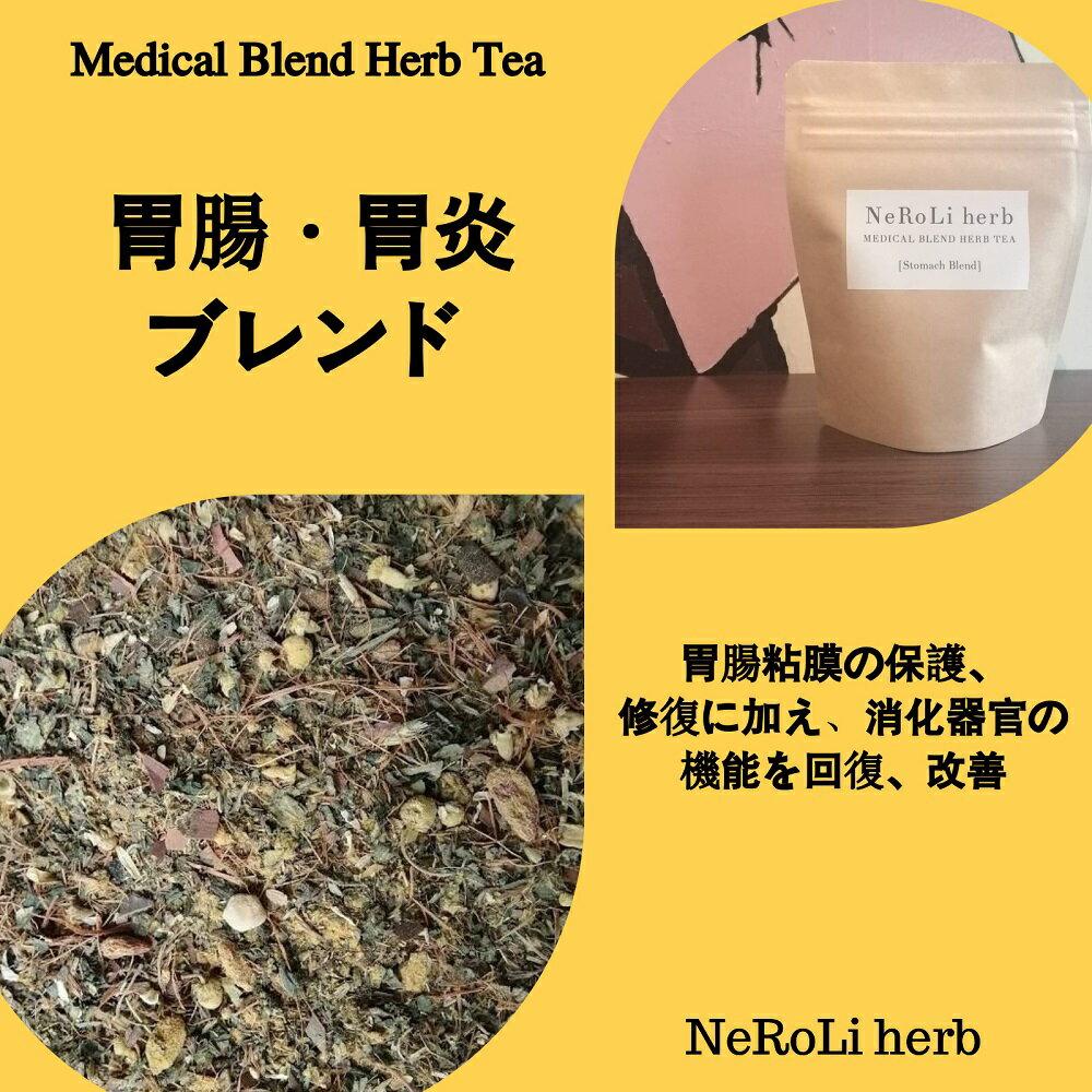 茶葉・ティーバッグ, ハーブティー  125g NeRoLi herb
