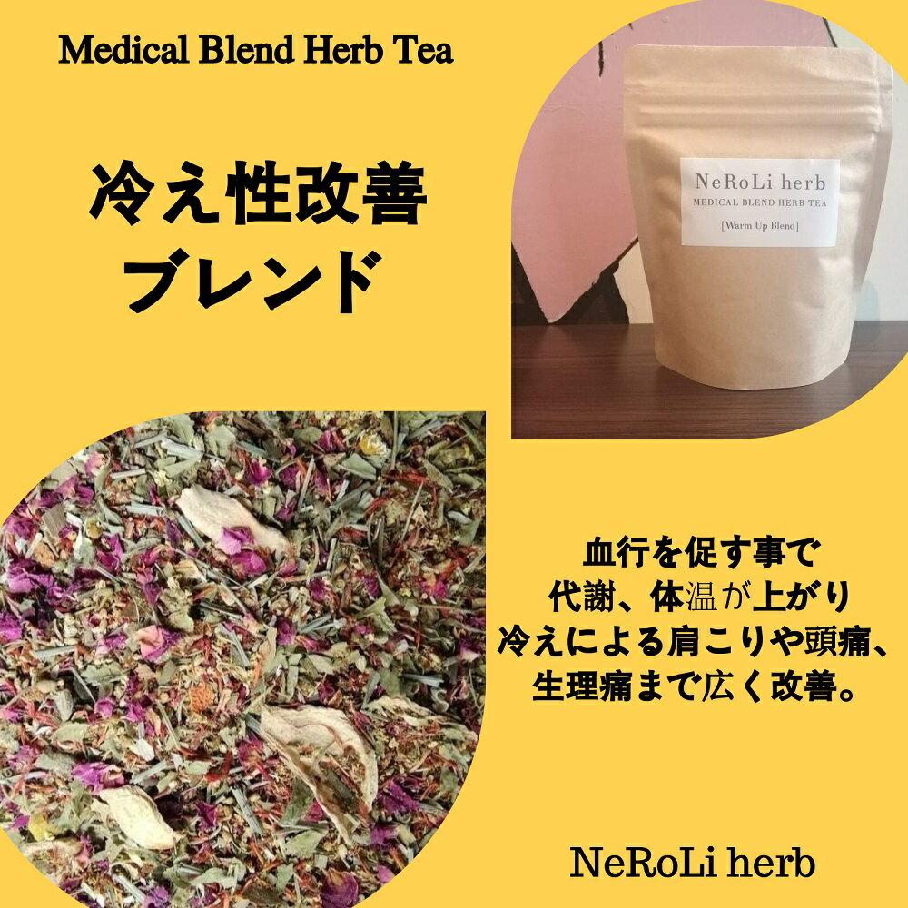 茶葉・ティーバッグ, ハーブティー  190g NeRoLi herb