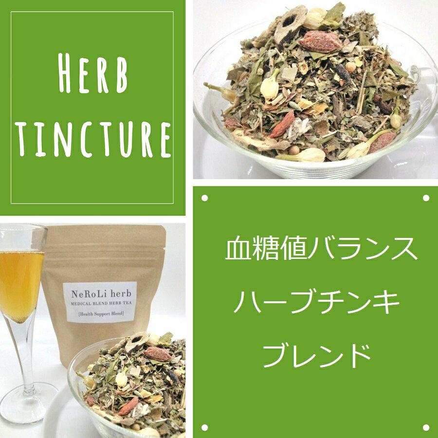 茶葉・ティーバッグ, ハーブティー  11.5 NeRoLi herb