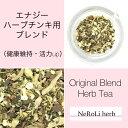 エナジーハーブチンキ用ブレンド(1〜1.5か月分)健康維持 快眠 ハーブチンキ ブレンドハーブ メディカルブレンド NeRoLi herb ネロリハーブ