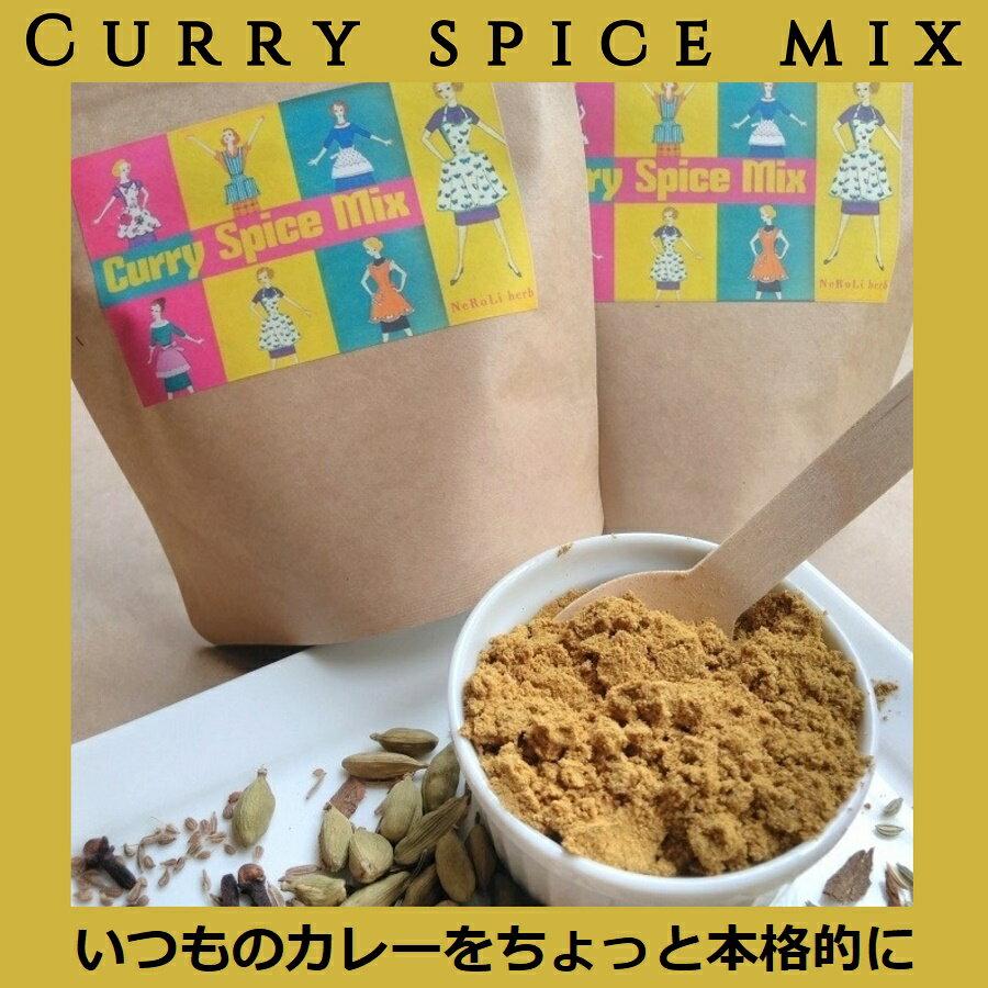 ミックススパイス・混合調味料, ガラム・マサラ  (50g) curry spice NeRoLi herb