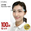 正規品 フェイスシールド 眼鏡型 メガネ型 フェースシールド