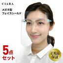 正規品 フェイスシールド 眼鏡型 メガネ型 5点セット 【ク