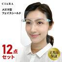 高評価 フェイスシールド メガネタイプ 眼鏡型 メガネ型 1