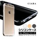 iPhone7ケース iPhone8 シリコン クリアケース...