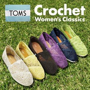 かぎ針編みで花柄の優しいデザインが女性に大人気のクロッシェシリーズ【送料無料】TOMS Croche...