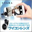 セルカ 自撮り レンズ ワイドコンバージョン ワイコン スーパー 広角 カメラ 自撮り棒 じどり棒 セルカ棒 より使いやすい マクロ スマートフォン スマホ タブレット iPhone 6 6Plus iPad MacBook Galaxy Xperia Android SUPER WIDE 0.4x SELFIE CAM LENS  tdm