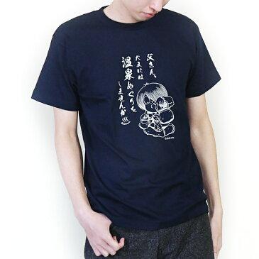 ゲゲゲの鬼太郎コラボ 温泉巡りシリーズ(父さん、たまには・・・) / 和風Tシャツ フルカラー転写プリント メンズファッション プリントTシャツ 半袖 レディースファッション ワンポイントTシャツ 重ね着 クルーネック ユニセックス