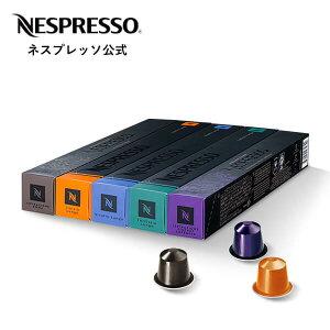 【公式】ネスプレッソ 人気コーヒーセット 5種(50杯分) オリジナル(ORIGINAL)専用カプセル | コーヒーカプセル カプセル 珈琲カプセル カプセルコーヒー エスプレッソ コーヒーマシン コーヒーメーカー コーヒー コーヒーマシーン セット Nespresso