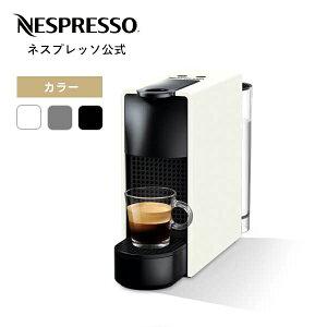 【公式】ネスプレッソ カプセル式コーヒーメーカー エッセンサ ミニ 全3色 C エスプレッソマシン | コーヒーメーカー コーヒーマシン エスプレッソマシーン エスプレッソメーカー アイスコーヒー アイスコーヒーメーカー おしゃれ コーヒー 家庭用 珈琲 マシン 白 Nespresso