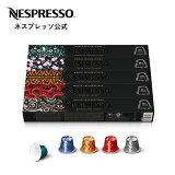 【公式】ネスプレッソ ルンゴ コーヒーセット 5種(50杯分) オリジナル(ORIGINAL)専用カプセル | コーヒーカプセル カプセルコーヒー コーヒーメーカー コーヒー 珈琲 レギュラー レギュラーコーヒー(カプセル) エスプレッソ カプセル アソート 飲み比べ セット Nespresso