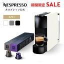 【公式】ネスプレッソ カプセル式コーヒーメーカー エッセンサ ミニ 全3色 C カプセル