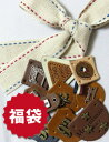 ネスホームの天然革のオシャレなラベルの福袋です♪【ラベル】天然革のオシャレなラベルFULL福袋