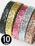 【手芸テープ】10mmグラムグリッターリボン(5種類)Glam_Glitter_Ribbon)