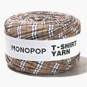 【Tシャツヤーン】ベージュタータンチェック【 MONOPOP モノポップ ズパゲッティスタイル 手芸 編み物 手作り 】あす楽【 商用利用可 】【再入荷】