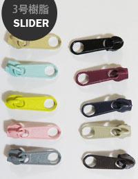 【 ファスナースライダー 】カラーコイルファスナースライダー12種類/3号樹脂ファスナー用スライダー【 商用利用可 】
