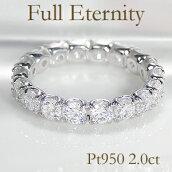 pt950【2.0ct】ダイヤモンドフルエタニティリング