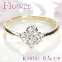 【送料無料】K18YG 0.3ct ダイヤモンド フラワー リング 【無色透明】【SI1クラス 】ゴールド おしゃ...