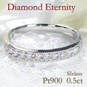 pt950【0.50ct】ダイヤモンドふちありエタニティリング