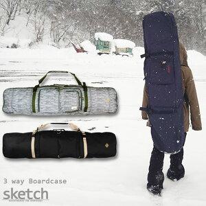[再々入荷!!][送料無料]スノーボードケース sketch 3way Board Case スケッチ ボードケース スノーボード ケース バッグ メンズ レディース ユニセックス 鞄[ZRC]ds-a