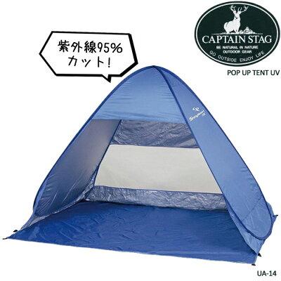 公園 テント おすすめ 人気 captainstag キャプテンスタッグ UV        オープンタイプ ポップアップテント