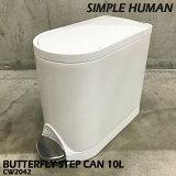 シンプルヒューマン ゴミ箱 SIMPLE HUMAN BUTTERFLY STEP CAN 10L CW2042 バタフライ ステップ カン ダストボックス インテリア シンプル モノトーン ゴミ分別▲[ホワイト]
