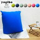 ヨギボー ミニ Yogibo Mini ビーズクッション チェア ソファー ベッド インテリア ワンルーム 一人暮らし[ZRC]