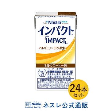 インパクト ミルクコーヒー味 125ml 24本セット【送料無料】【濃厚流動食 流動食 完全栄養食 TF DHA EPA RNA たんぱく質 タンパク質 核酸 アルギニン 介護食】