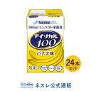 アイソカル 100 バナナ味100ml×24パック【 NHS アイソカル ネスレ リソース ペムパル pempal isocal バ...