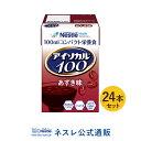 アイソカル 100 あずき味100ml×24パック【 NHS アイソカル ネスレ リソース ペムパル pempal isocal バ...