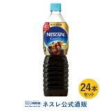 【20%OFFクーポン】ネスカフェ エクセラ ボトルコーヒー 甘さひかえめ 900ml ×24本入【ネスレ公式通販・送料無料】【アイスコーヒー ペットボトル】