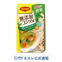 【ネスレ公式通販】マギー 無添加コンソメ 野菜 8本入