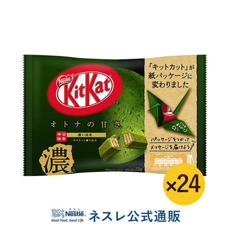チョコレート, チョコレートセット・詰め合わせ  12 24KITKAT