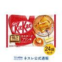 【ネスレ公式通販・送料無料】キットカット ミニ 焼いておいし...