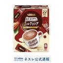 ネスレ 香るまろやか ミルクココア 22本入【ネスレ公式通販...