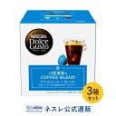 ネスカフェ ドルチェ グスト アイスコーヒーブレンド×3箱セット【ネスレ公式通販】【