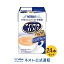 アイソカル 100 ミルクティー味 100ml×24パック【NHS アイソカル ネスレ リソース ペムパル pempal isoc...