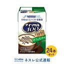 アイソカル 100 カフェモカ味 100ml×24パック【NHS アイソカル ネスレ リソース ペムパル pempal isocal...