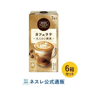 ネスカフェ ゴールドブレンド 大人のご褒美 カフェラテ 7本入 ×6箱セット【ネスレ公式通販】【スティックコーヒー 脱 インスタントコーヒー】