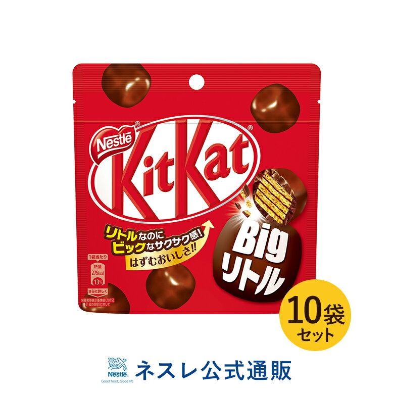 チョコレート, チョコレートスナック  50g 10KITKAT