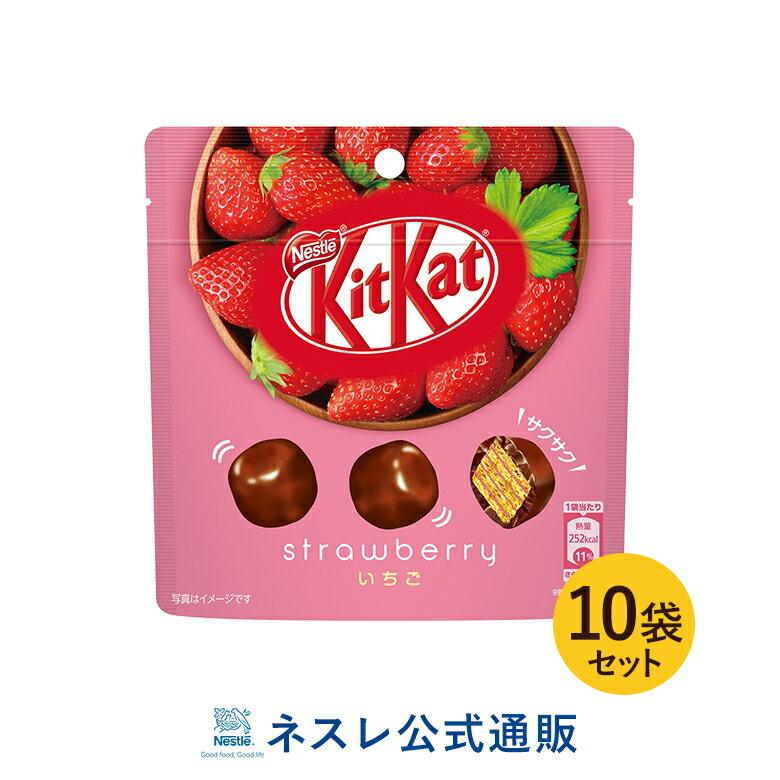 チョコレート, チョコレートスナック  45g 10KITKAT