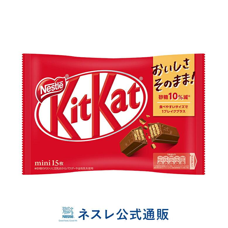 チョコレート, チョコレートスナック  15KITKAT