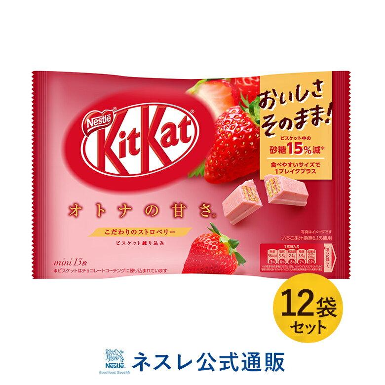 チョコレート, 各種チョコレートセット  13 12KITKAT