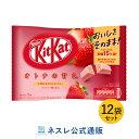 キットカット ミニ オトナの甘さ ストロベリー 13枚 ×12袋セット【ネスレ公式通販】【KITKAT チョコレート】