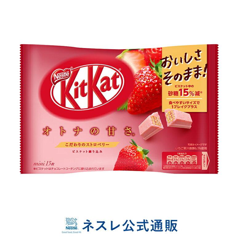 チョコレート, チョコレートスナック  13KITKAT